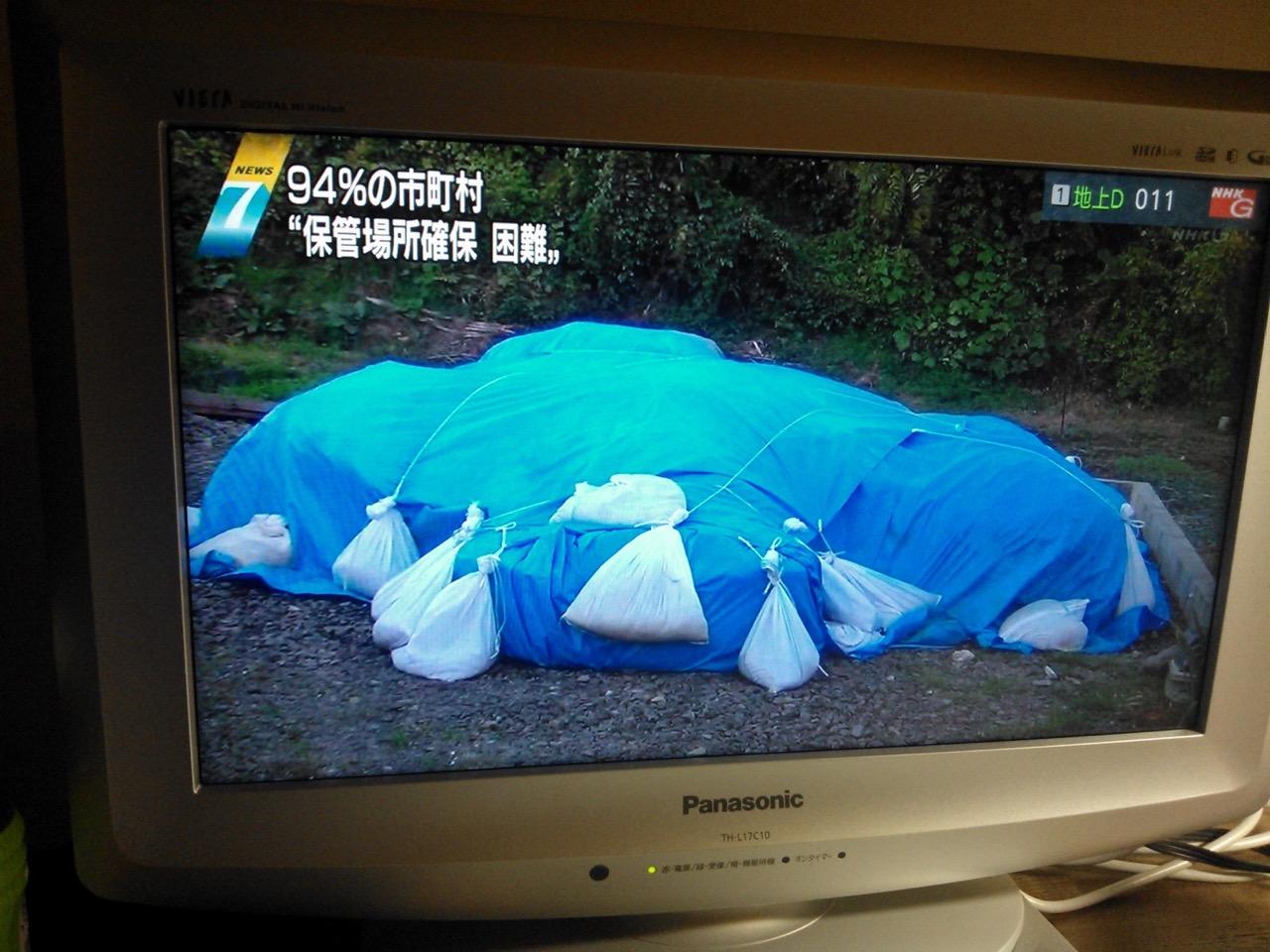 TV-ohjelmissa näytetään saastuneen maan keräysalueita. Kuva Tapani Jussila.